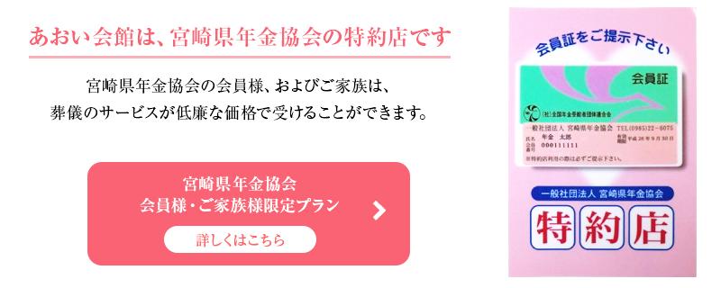 宮崎県年金協会会員限定プラン